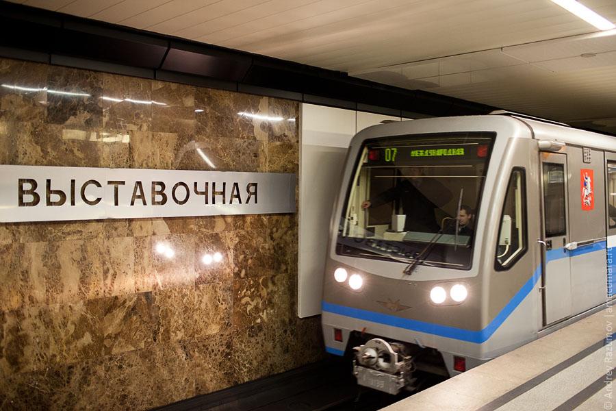 Москва другое метро