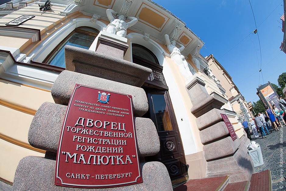 Дворец торжественной регистрации Малютка